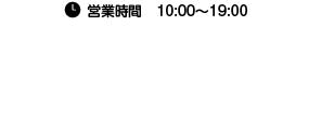店舗情報 TEL019-601-6394 営業時間AM10:00~PM7:00