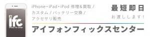 岩手県のiPhone修理はアイフォンフィックスセンターiFC盛岡へ
