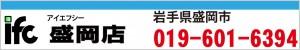 岩手県内のアイフォン修理はアイフォンフィックスセンターiFC盛岡へ!