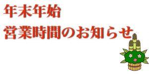 iPhone修理 岩手県